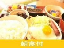 和食洋食のプチバイキング朝食付♪