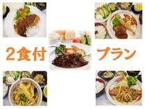 お好みで選べる夕食 【2食付プラン】