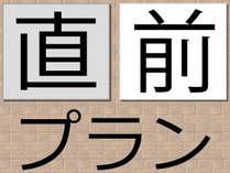◆【直前割】相生駅徒歩1分!アネックスでちょっと贅沢なステイを♪【素泊り】