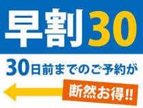 【早割30】30日前までの早い予約がお得!贅沢♪ふぐ会席コースが10%OFF!