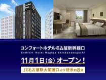 ◆2019年11月1日新規オープン◆JR「名古屋駅」太閤通口より徒歩約8分!
