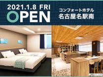 コンフォートホテル名古屋名駅南2021年1月8日OPEN