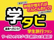 【夏の学タビ!】学生旅行プラン(ゼミ旅行&サークル・クラブ合宿大歓迎!)