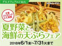 ≪6・7月限定≫【夏野菜と海鮮の天ぷらフェア】創作和食膳プラン♪