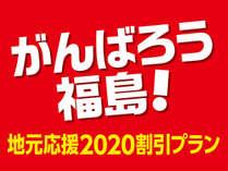 《Web限定》がんばろう福島!【地元応援2020円割引】一泊二食創作和食膳プラン
