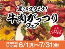 ≪2020年7月限定≫【夏こそスタミナ!牛肉がっつりフェア】創作和食膳プラン