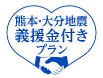 【熊本地震義援金付きプラン】朝食付 みなとじま駅徒歩5分&コンビニ徒歩2分の好立地