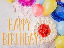 バースデープラン登場♪特別な日をお祝い♪2名様以上でもお一人がお誕生日ならOK!じゃらん限定プラン♪