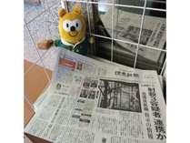◆無料購読新聞◆ロビーには持ち帰り無料の新聞もあるよ
