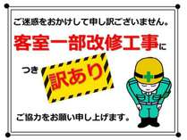 【改装工事につき訳あり】チェックイン20:00チェックアウト9:00/1泊限定プラン