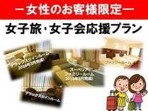 【女性限定】仲良し女子旅・女子会応援プラン(^^)チェックアウト12時無料