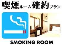 【喫煙確約】愛煙家のお客様におすすめ☆<素泊まり>
