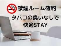 禁煙確約プラン