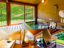 [離れ]ラグジュアリーSr.■麓樹坊◇椈-BUNA-■ 広い窓越しに森林浴を楽しみながらの湯浴みができるSr.
