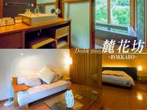 ダブルルーム◆麓花坊-ROKKABOU-◆ 「ふたりだけで過ごしたい」という方にお勧めの空間。