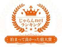 じゃらんアワード「泊まってよかった宿大賞」東北エリア第2位受賞!(50室以下)