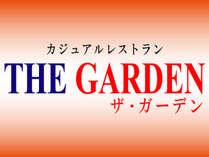 3階カジュアルレストラン/ザ・ガーデン
