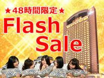48時間限定★Flash Sale!!