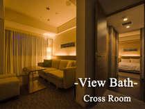 <クロスフロア>-View Bath-【Cross room】市街を眺めながら、お部屋で寛ぎのバスタイム/食事なし[Z15]