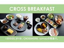 クロスホテル札幌のこだわりを楽しんでいただくご朝食。(プレートスタイルでのご提供となります)