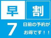 【7日前の予約がお得!!】★☆早めの予約でお得に!早割7☆★