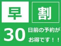 【30日前の予約がお得!!】★☆早めの予約でお得に!早割30☆★