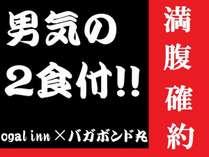 【満腹確約!!最強の2食付が登場!】★★男気の2食付プラン★★