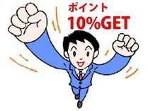 ポイント10%★【旧館利用】ビジネスプラン/朝食付