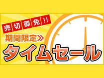 【タイムセール】 憧れの高級食材に舌鼓~美味特選会席!