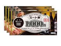みやざき県民「旅して応援!」キャンペーン×ミート券セットプラン★なんと1泊2食で1万円~泊まれます♪