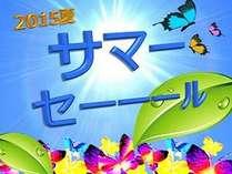 メイン日替わり和朝食付!☆サマーセール☆【室数限定】~最上階 大浴場~