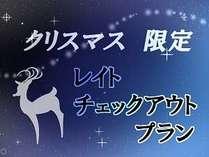 【じゃらん限定】12時レイトアウト【素泊まり】★クリスマスプラン♪