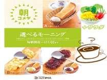 コメダ珈琲店の「選べるモーニング」+サラダの朝食