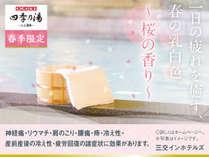 春季限定「~桜の香り~」!!