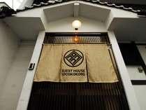 Guest house LOCOKOKORO