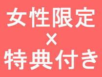 【女性限定 × 特典付】 デザートに嬉しい季節のフルーツ盛り合わせ付き! ◆ 洋食コース