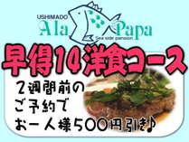 【早得14 × 洋食】2週間前のご予約でお得!お一人様500円引き!新鮮なお魚を使った洋食プラン