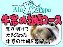 【冬期限定】牛窓産の牡蠣が年明けて大きくなりました♪牡蠣好きにはたまらないっ!◆牡蠣たっぷりコース◆