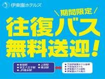 熱川温泉 熱川ハイツ【伊東園ホテルズ】