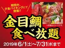 6月7月料理フェア!!大好評につき料理フェア延長!!金目鯛食べ放題フェア!!