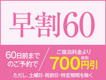 ☆じゃらん限定☆【早割60】飲み放題付きバイキング 60日以上前のご予約で700円引♪