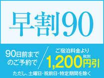 2019年10月~☆じゃらん限定☆【早割90】【二食付】90日以上前のご予約で1200円引♪