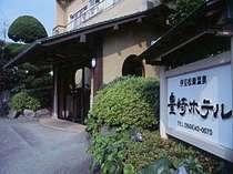 豊崎ホテル