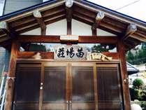 民宿 苗場荘 (長野県)