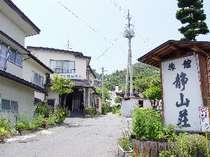 旅館 静山荘◆じゃらんnet