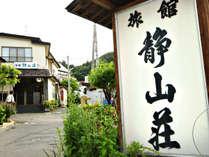 【外観】源泉かけ流しの温泉と、山形牛や旬の食材を使用した郷土料理をお楽しみください。