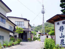 【外観】かみのやま温泉『旅館 静山荘』へぜひお越しくださいませ