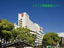 徳島東急イン