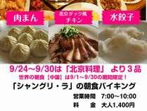 ●世界の朝食第2弾は「中国!」期間限定で毎日3品朝食でお楽しみいただけます