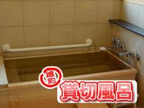 ■家族温泉■貸切檜風呂確約!温泉で水入らずで過ごす土佐路♪定番和食御膳